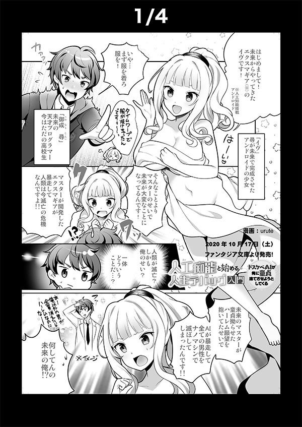 「人工痴能と始める人生デバッグ入門」プロモーションコミック1P